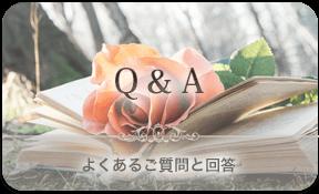 Q&A よくあるご質問と回答