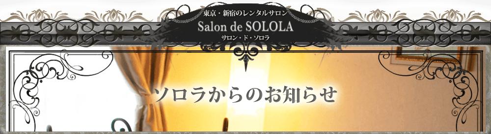 サロン・ド・ソロラからのお知らせ